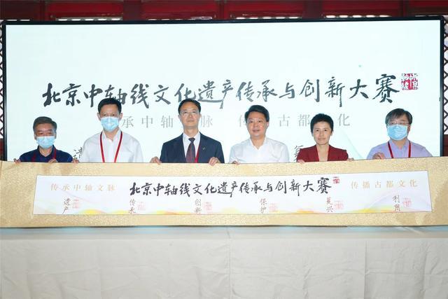 北京文博丨聚社会合力 助中轴申遗 北京中轴线文化遗产传承与创新大赛正式启动