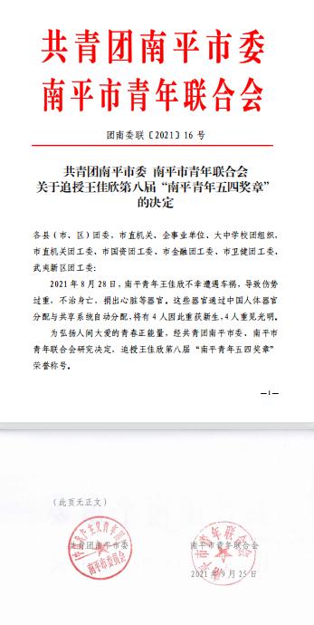"""南平青年王佳欣被追授第八届""""南平青年五四奖章""""荣誉称号"""