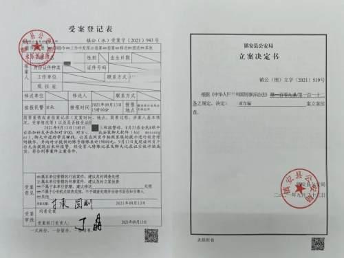 """镇安一男子卸载""""国家反诈中心""""被骗19000元"""