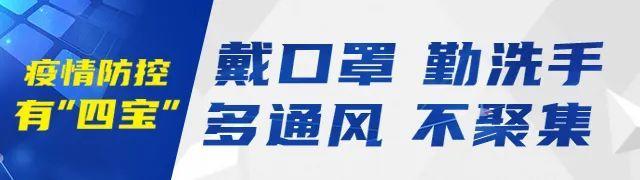 大庆高新区紧急提醒:绥化市北林区、澳门特区返庆人员马上报备