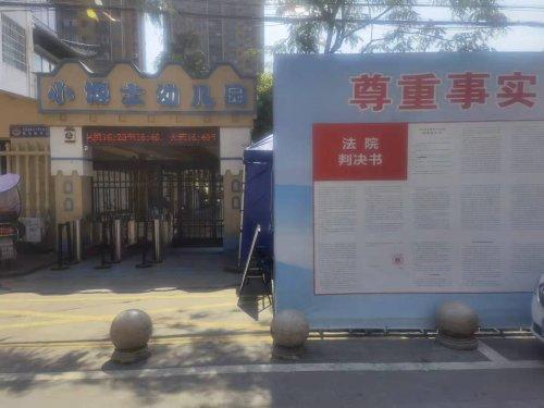 温州永嘉一幼儿园合同纠纷称有行政指标?