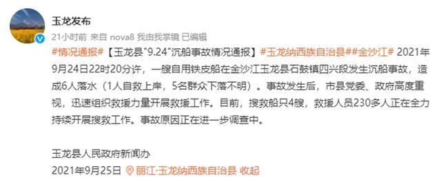 云南玉龙沉船事故已过去36小时,救援人员:江水湍急失联5人及船只仍不明