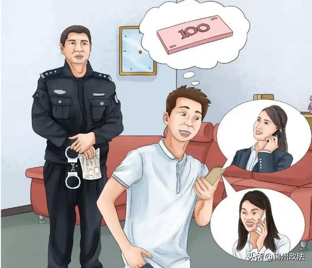 一男子报警声称前女友对其死缠不放,但幕后真相却是一场网恋骗局!