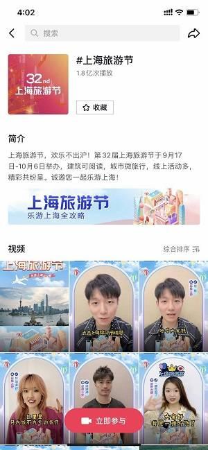 """助力上海旅游节 巨量引擎带你""""云游""""上海"""