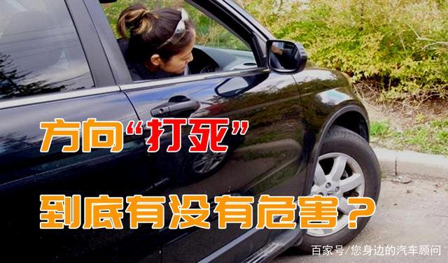 """都说方向盘""""打死""""没危害,为何我的车打死方向后助力泵有噪音?"""