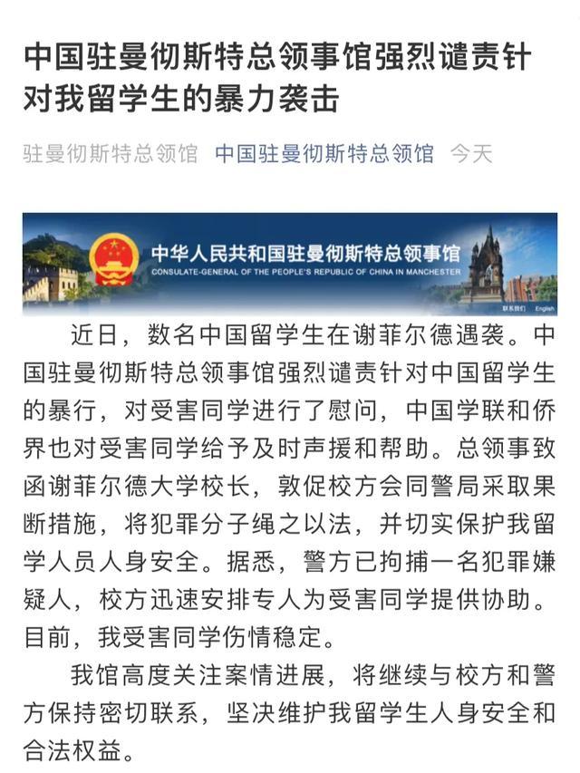 中国在英留学生,多人在谢菲尔德受到攻击,应该如何自