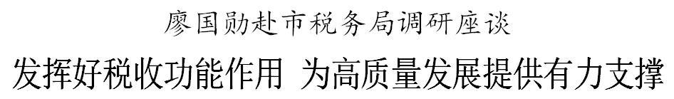 廖国勋:发挥好税收功能作用 为高质量发展提供有力