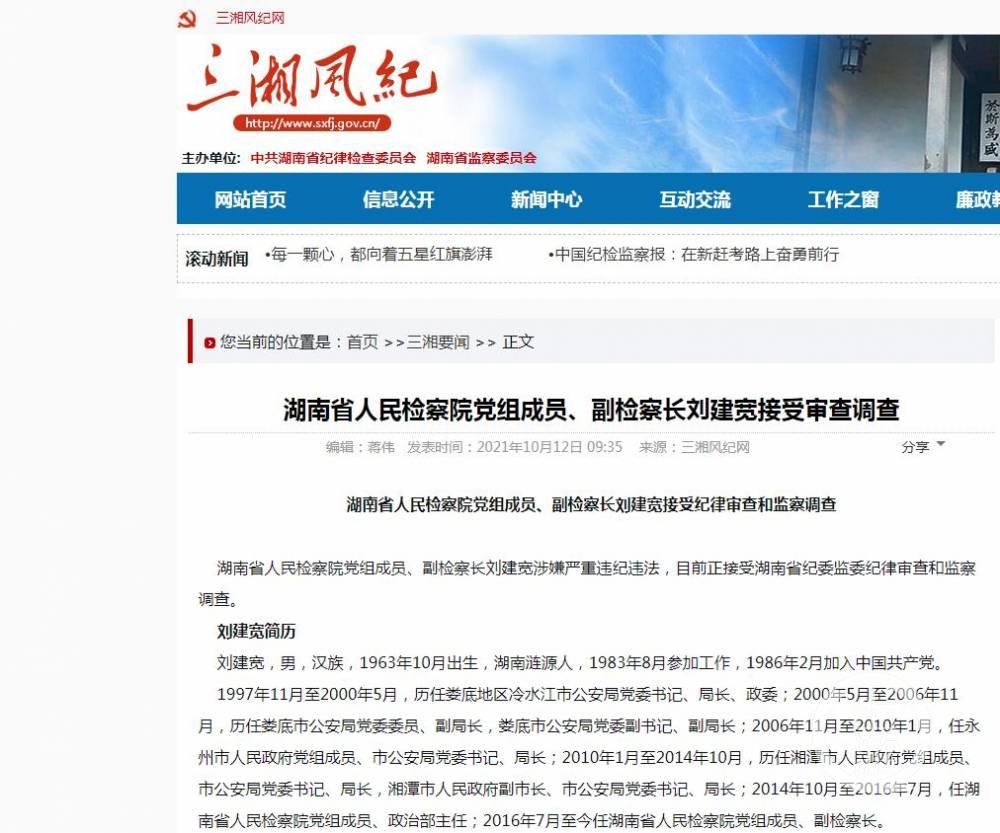 湖南省检察院副检察长刘建宽被查,此前遭举报充当房企保护伞