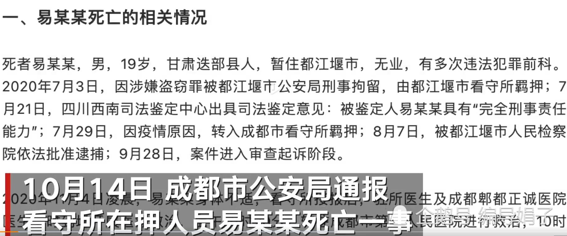 拒看监控拒绝尸检?成都公安通报19岁男看守所死亡未遭体罚虐待!