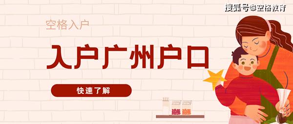 建议收藏!2021广州入户方式汇总,抓住入户时机!