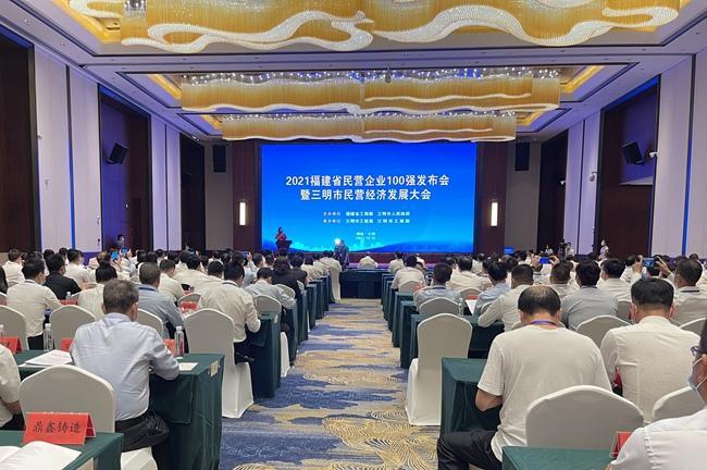 2021福建省民营企业100强发布 创新企业快速崛起