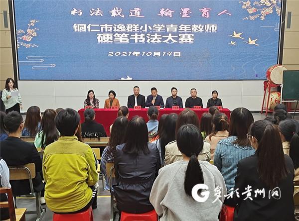 写规范字从老师做起!铜仁市逸群小学举行青年教师硬笔书法大赛