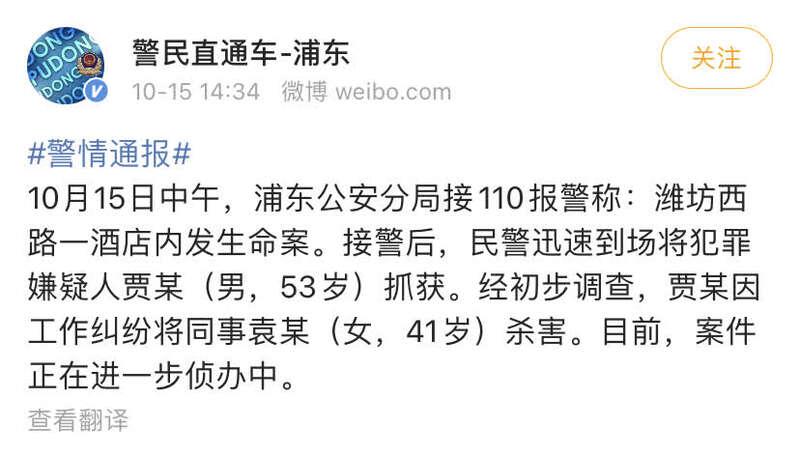 上海一男子因工作纠纷杀害女同事,已被抓获