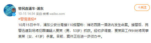 上海一酒店内男同事杀害女同事 警方通报:嫌疑人已被抓获