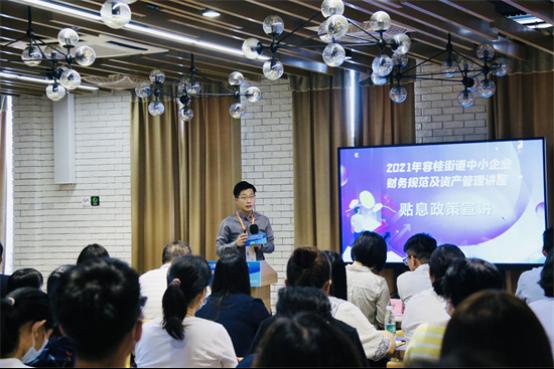 佛山市顺德区容桂街道举行中小企业财务规范及资产管理讲座
