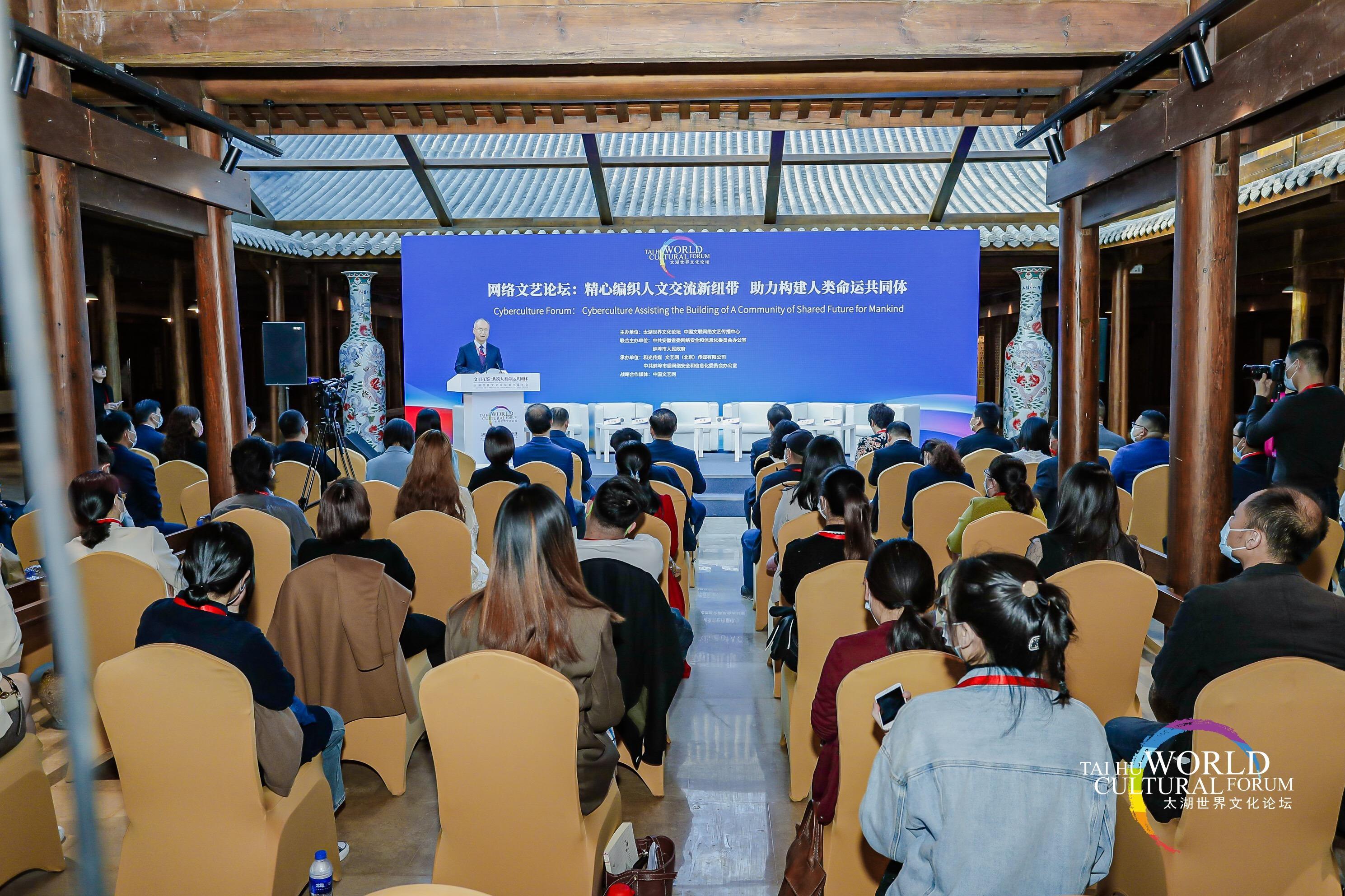 太湖世界文化论坛首届网络文艺论坛在安徽蚌埠举办