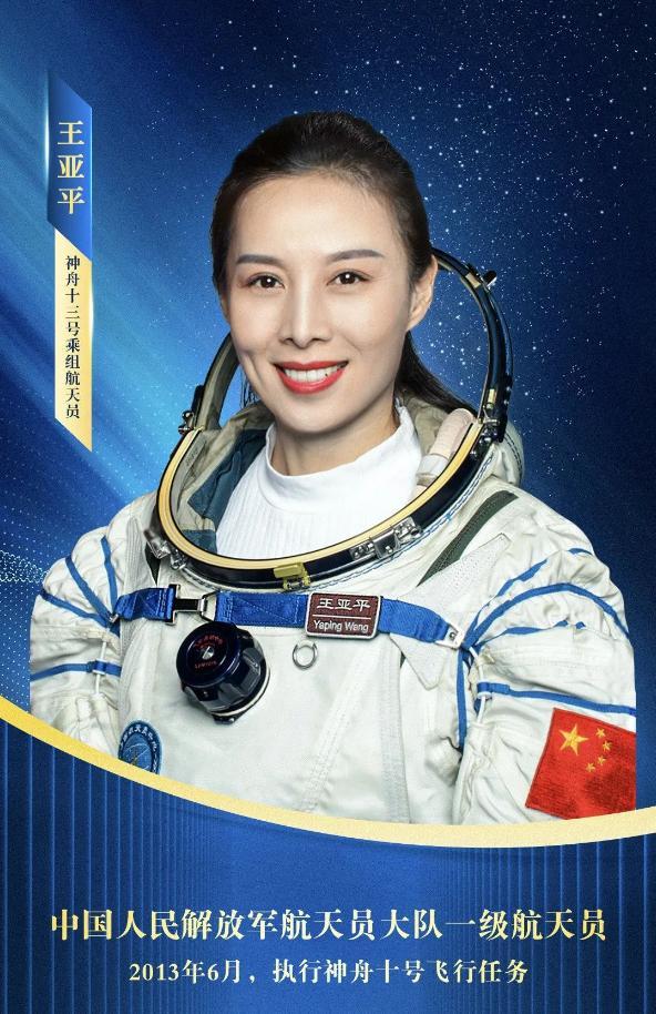 首位出舱女航天员王亚平,美貌与才华并存,是学生们该追的星