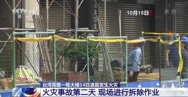 台湾高雄火灾事故现场正在拆除,旧物堆放加剧火势蔓延