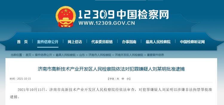 济南市高新技术产业开发区人民检察院依法对犯罪嫌疑人刘某明批准逮捕