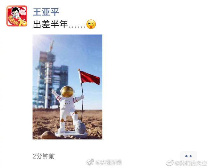 王亚平出差前发了朋友圈 网友:期待太空又添一抹中国红!