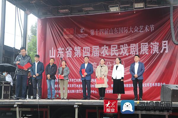 山东省第四届农民戏剧展演月滨州分会场隆重开幕