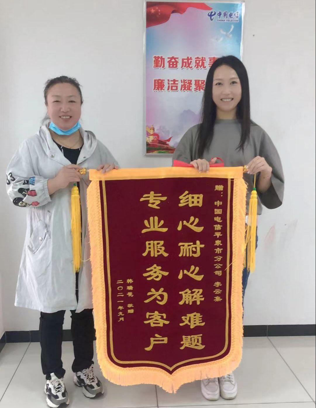 中国电信承德分公司智家工程师热心服务获赠锦旗