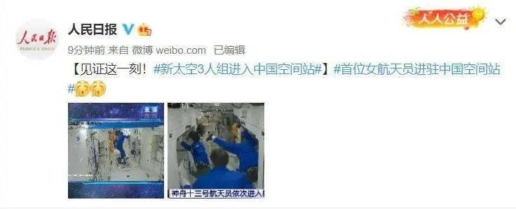 历史性一刻!新太空3人组进入中国空间站