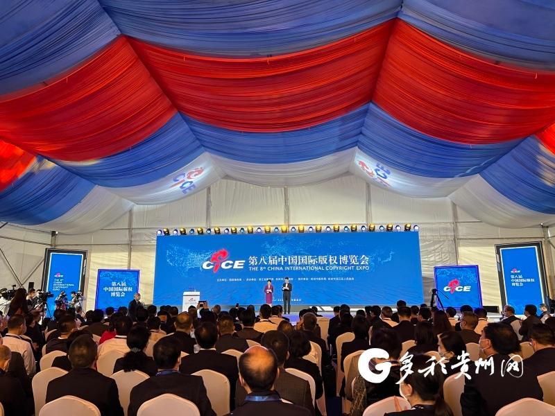 第八届中国国际版权博览会杭州举行 贵州省首次参展