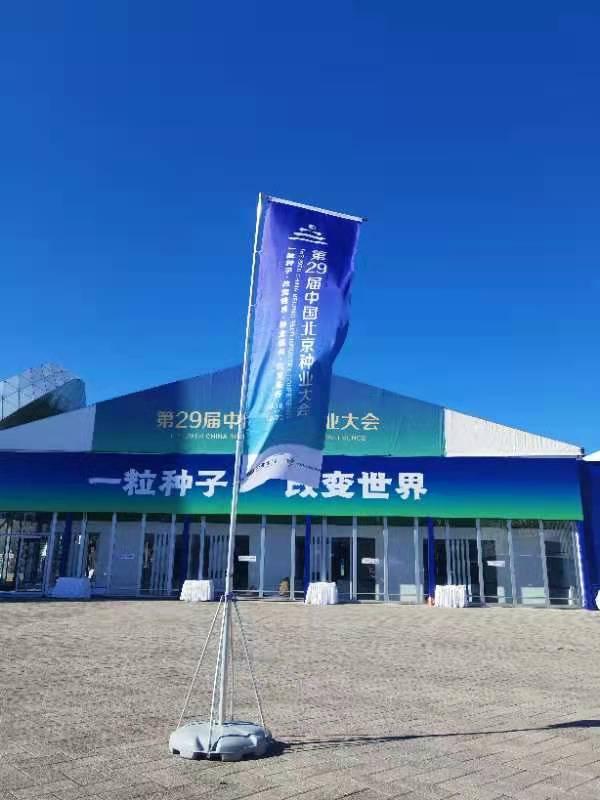 第二十九届中国北京种业大会首届北京国际种业论坛开幕在即