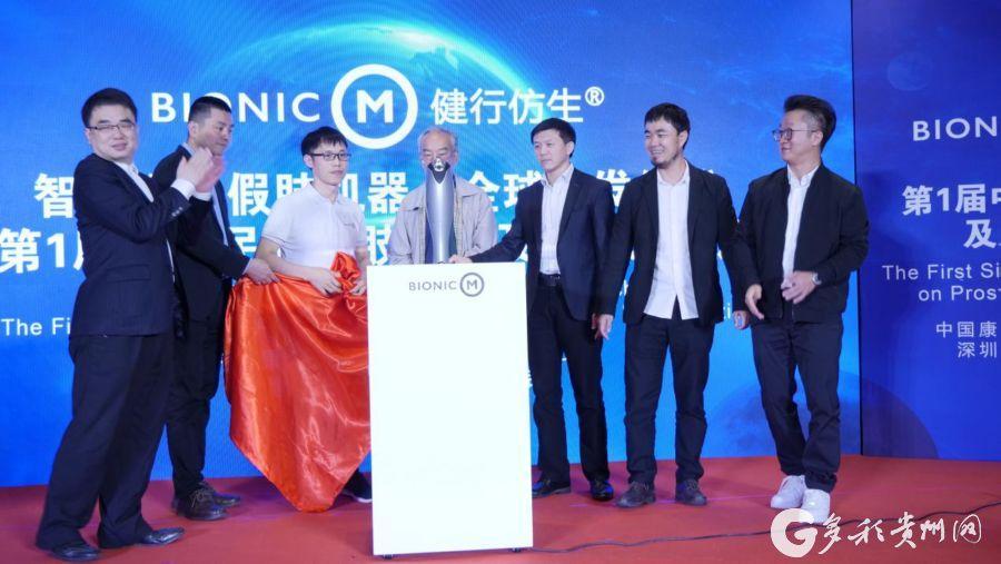 贵州小伙带领团队研发智能电动假肢机器人 在北京发布