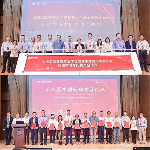上海MBA教指委行动学习专门委员会成立