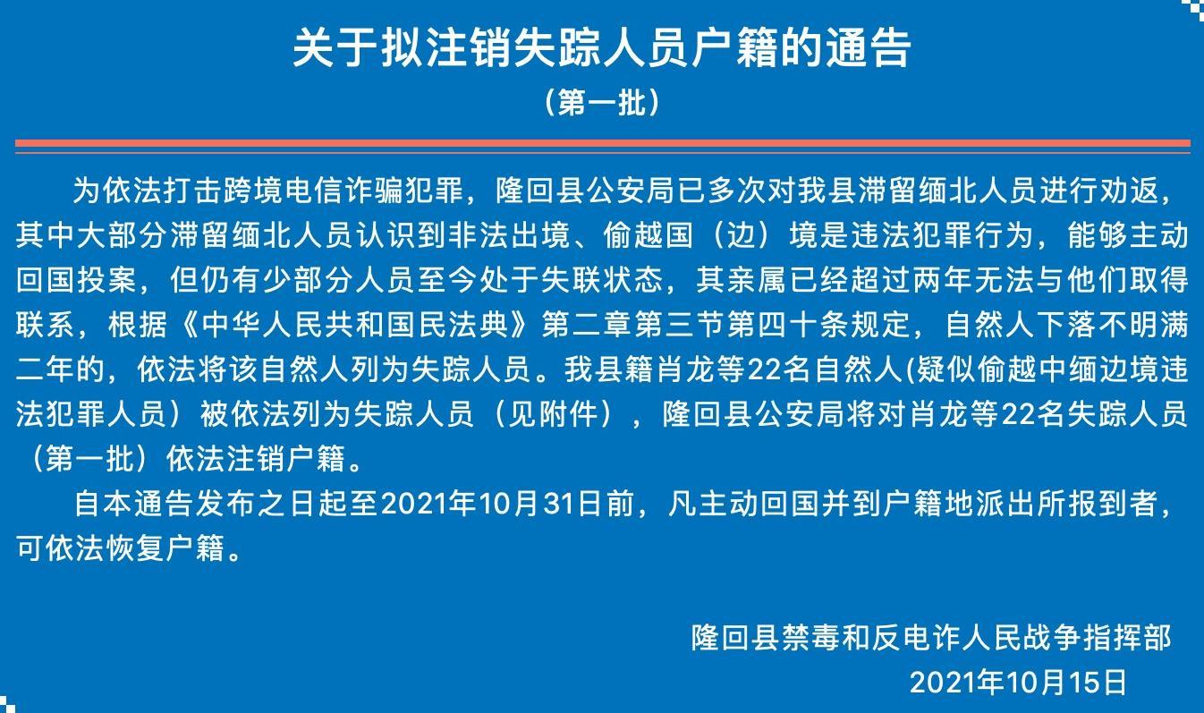 湖南隆回22人被列为失踪人员:疑似滞留缅北,失联满两