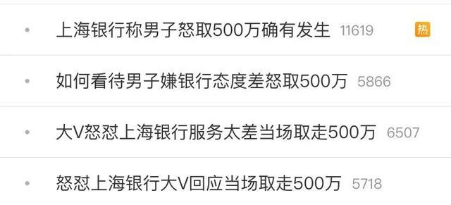 嫌银行服务太差,大V怒取500万现金…网友吵翻!银行最