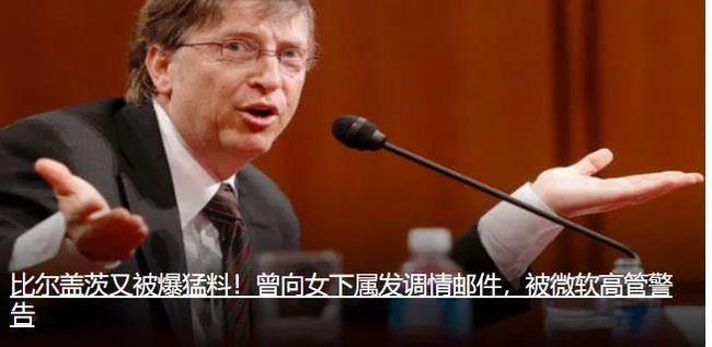比尔·盖茨被曝性丑闻:江湖好女人,自古多狠心