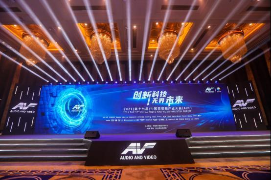 """酷开科技荣获第十七届中国音视频产业大会""""科技创新奖"""""""