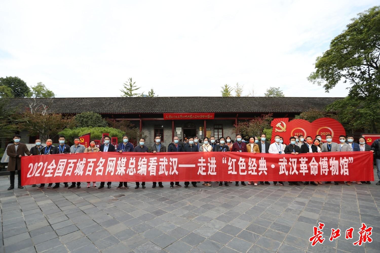 百城百名网媒总编走进武汉革命博物馆,在沉浸式的讲解中学党史