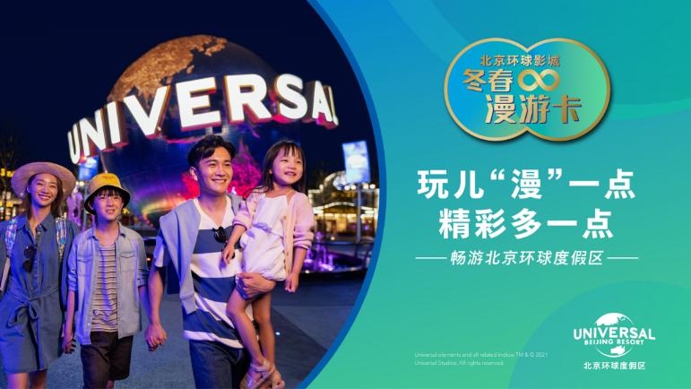 北京环球度假区11月1日起正式限量发售北京环球影城冬春漫游卡等三大产品