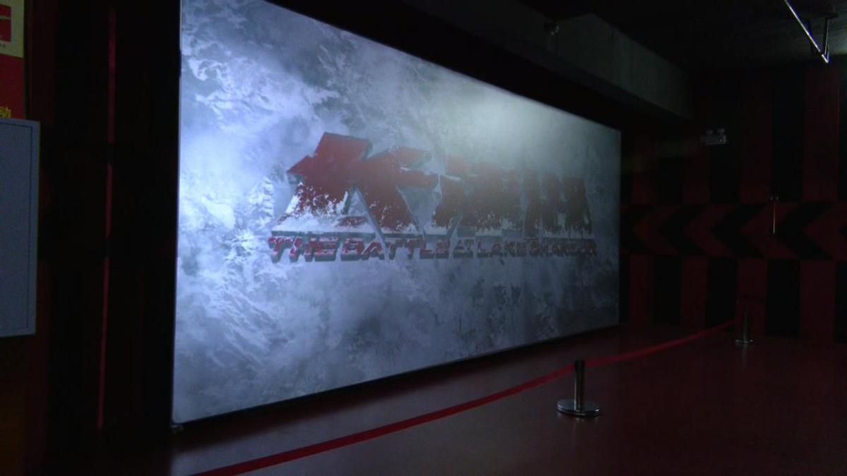 呼玛县1800余名党员干部集中观看电影《长津湖》
