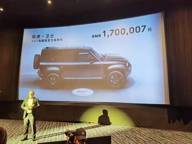 路虎·卫士 007典藏版售价170.0007万元 中国限量70台