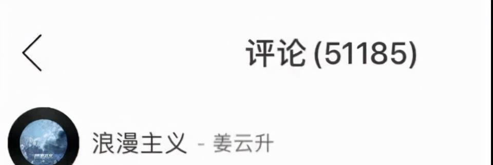 新歌评论一天5w,姜云升真的红了