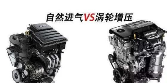 涡轮增压1.4T、1.6T、1.8T等于多少L?老司机:不要听销售忽悠