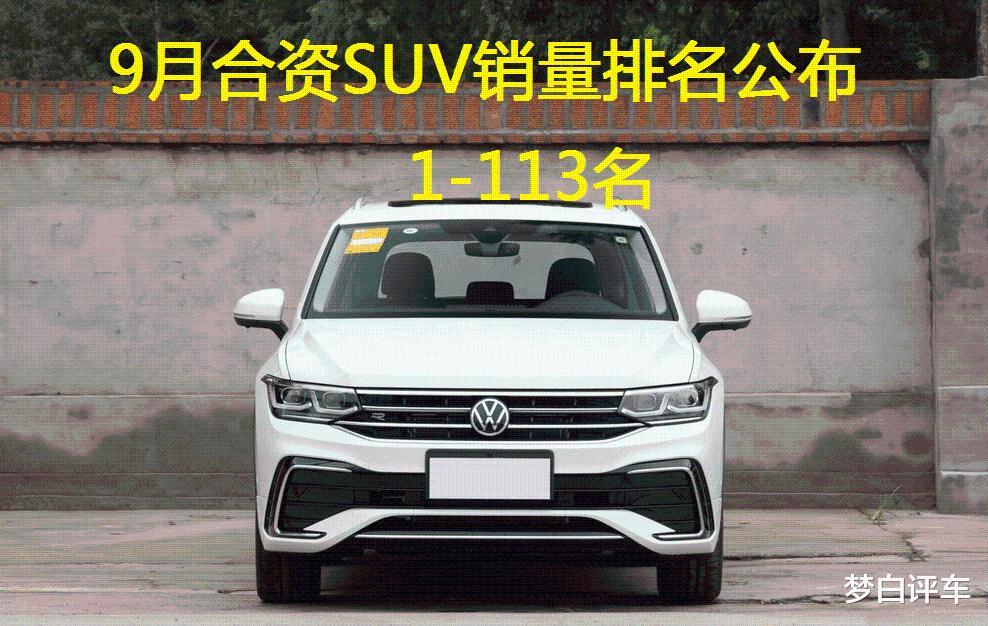 9月合资SUV销量排名公布,1-113名,逍客力压CR-V,途岳首夺季军!