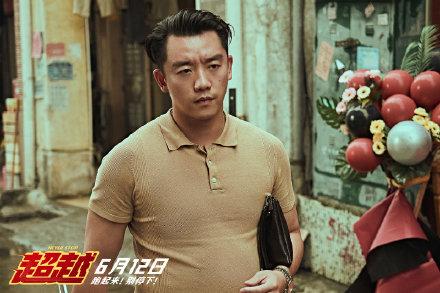电影《超越》定档6月12日,郑恺为戏增肥40斤(图2)