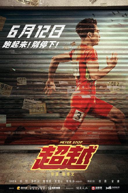 电影《超越》定档6月12日,郑恺为戏增肥40斤(图1)