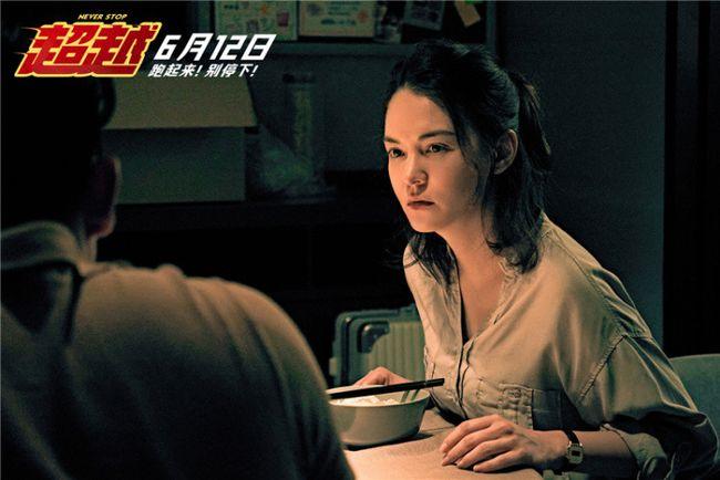 电影《超越》定档6月12日,郑恺为戏增肥40斤(图3)