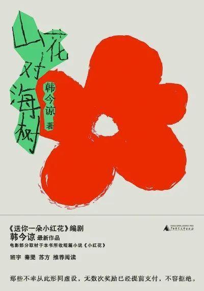 《山花对海树》中的韦一航并非电影《送你一朵小红花》中的韦一航