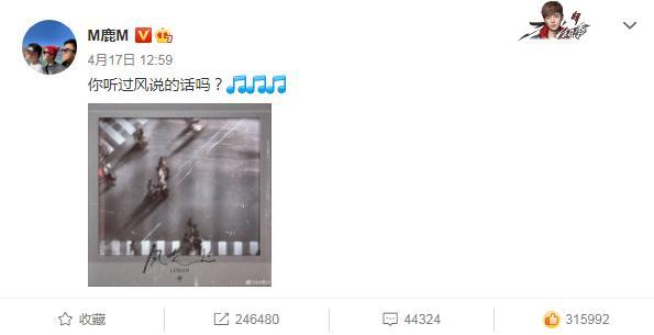 鹿晗新歌《风吹过》上线1分钟销量突破33万张,获白金唱片认证