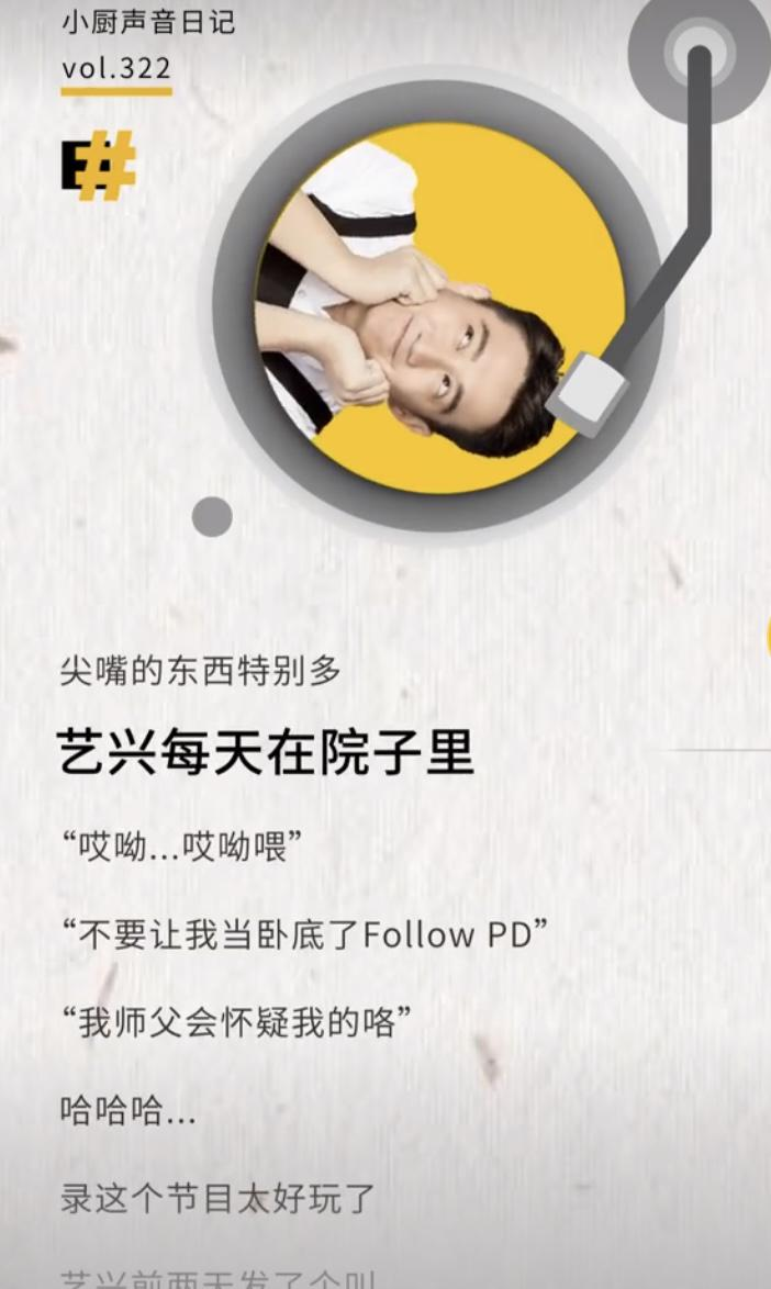 """黄磊爆料《向往的生活》中的""""哎哟喂""""的画面,真的很搞笑"""