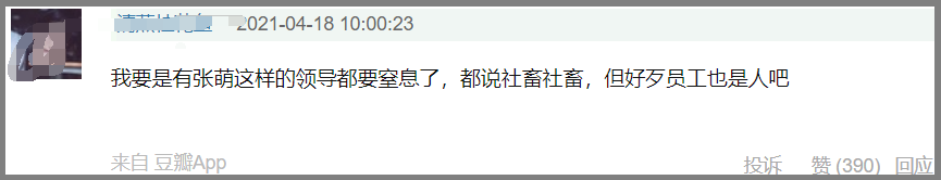 """1年7次道歉,张萌是掌握了新的""""财富密码""""?还是性格使然"""
