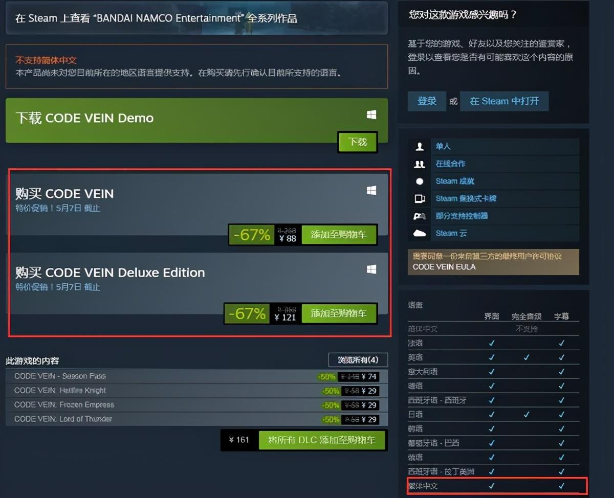 《噬血代码》Steam史低促销 普通版88元,豪华版121元